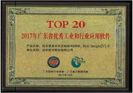 远光软件三个产品荣获广东省优秀软件产品奖