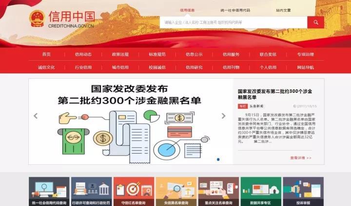 """""""信用中国""""网站2.0版正式上线运行"""