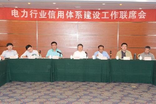 电力行业信用体系建设工作联席会在西安召开