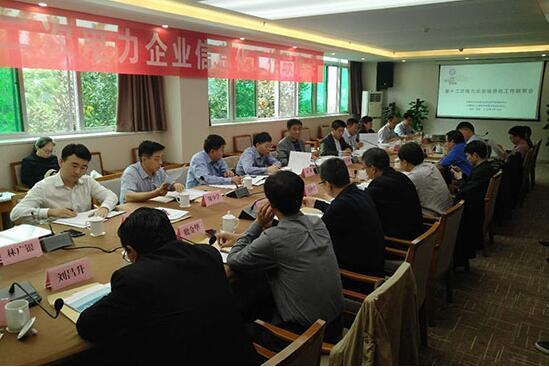 第十二次电力企业信息化工作联席会在宜昌成功召开
