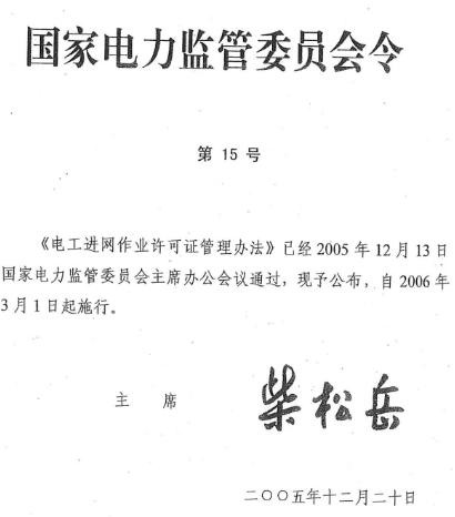 《电工进网作业许可证管理办法》正式废止