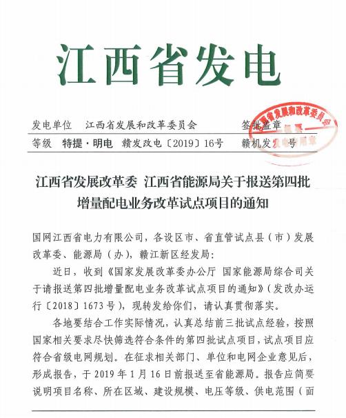 《江西报送第四批增量配电业务改革试点项目的通知》