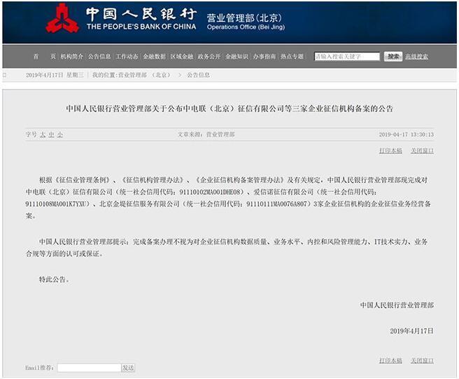 中电联(北京)征信有限公司完成中国人民银行企业征信机构备案