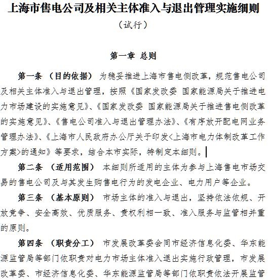 上海售电公司及相关主体准入退出管理细则