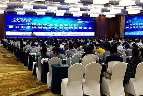 中电联召开2018年中国燃煤发电高峰论坛暨火电机组能效水平对标结果发布会