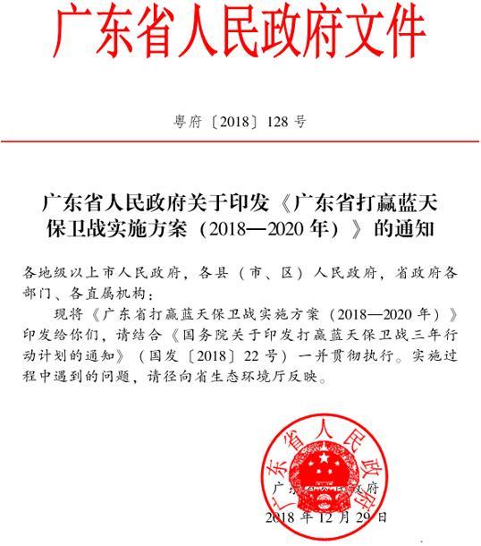 广东省人民政府发布《广东省打赢蓝天保卫战实施方案(2018—2020年)》的通知