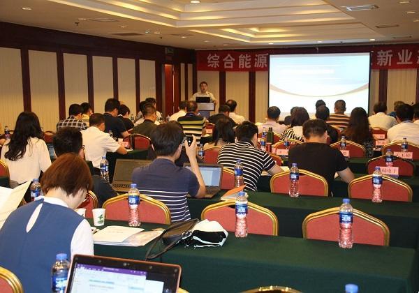 中国电力网举办综合能源服务与新产业新业态研讨会