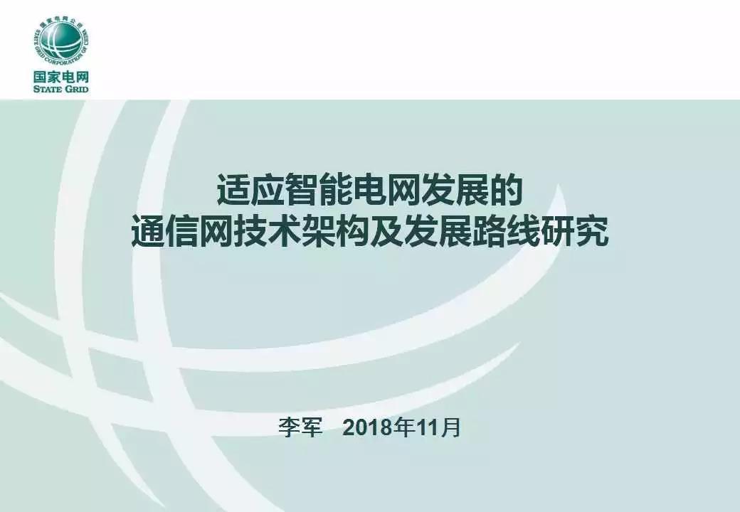适应智能电网发展的通信网技术架构及发展路线研究