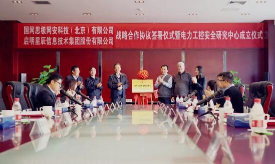 国网信通产业集团思极网安公司与启明星辰签署战略合作协议