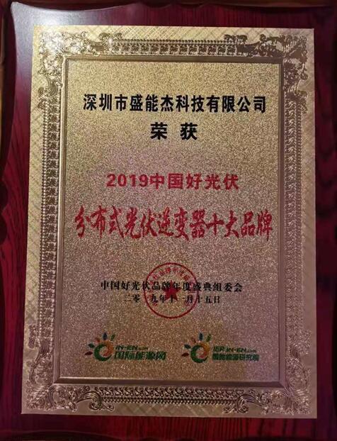 """""""2019分布式光伏逆变器十大品牌""""揭晓,盛能杰成功入围!"""