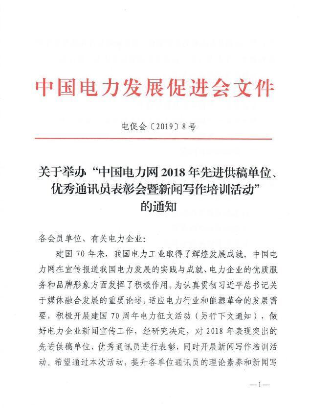 """关于举办""""中国电力网2018年先进供稿单位、优秀通讯员表彰会""""的通知"""