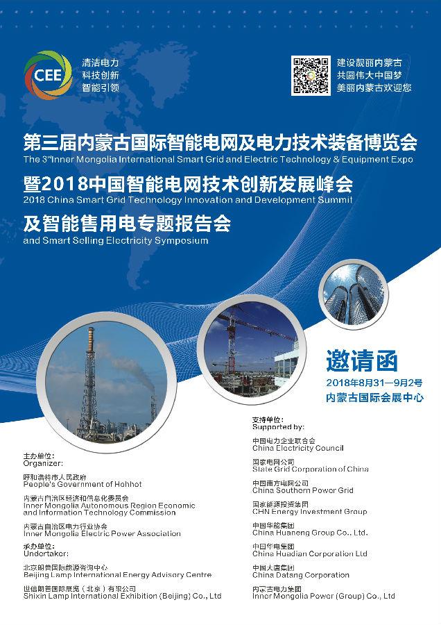 第三届内蒙古国际智能电网及电力技术装备博览会