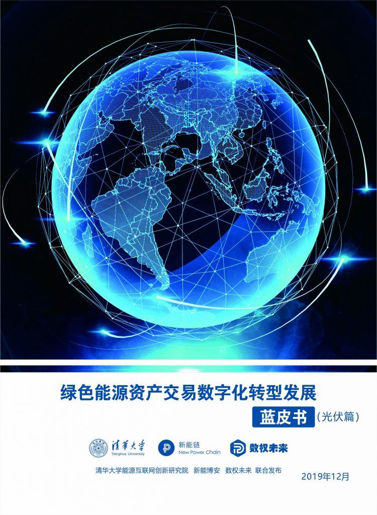 绿色能源资产交易数字化转型发展蓝皮书(光伏篇)