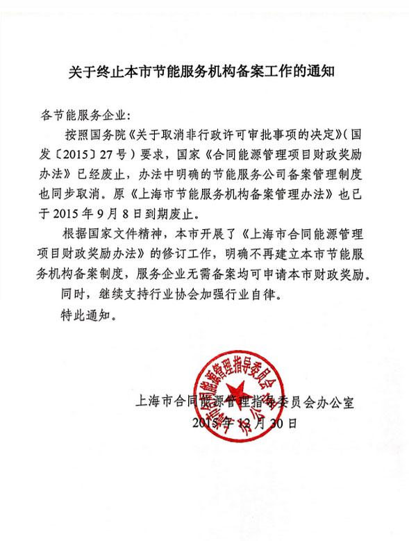 关于终止上海市节能服务机构备案工作的通知