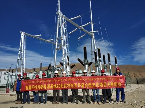 西藏昌都20兆瓦牧光互补复合型光伏项目并网发快三