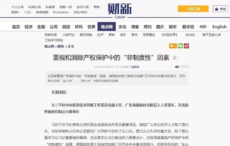"""《财新》▏陈利浩:重视和消除产权保护中的""""非制度性""""因素"""