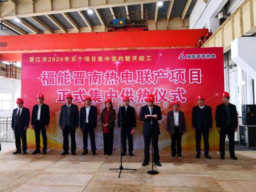 福能晋南热电联产项目投入商业运行