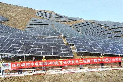 中电朝阳500兆瓦光伏示范项目并网发电