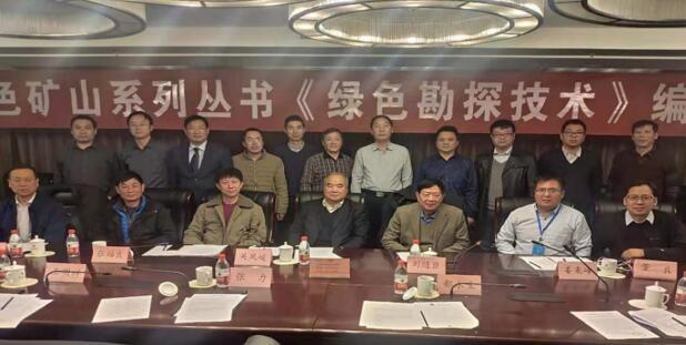 绿色矿山系列丛书《绿色勘探技术》编写研讨会在京召开