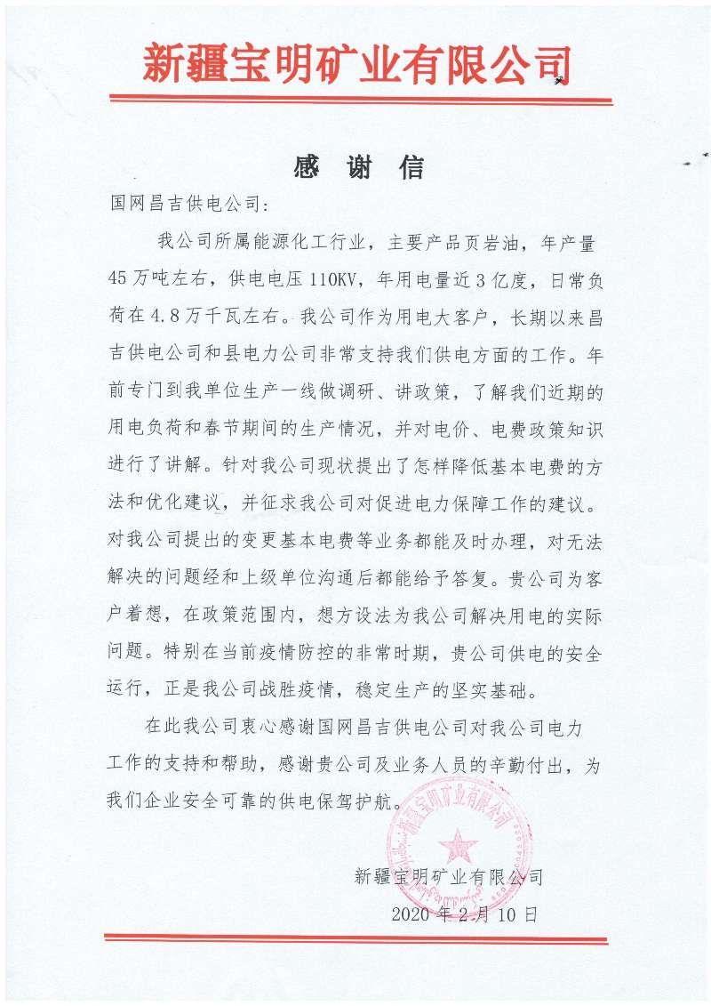 国网吉木萨尔县供电公司:疫情防控优质服务获感谢信