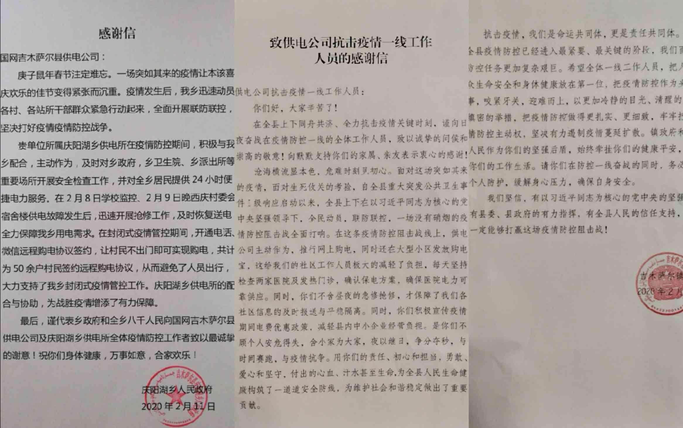 国网吉木萨尔县供电公司:疫情防控保供电获感谢信