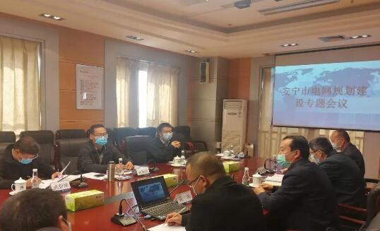 安宁市召开电网规划建设专题会