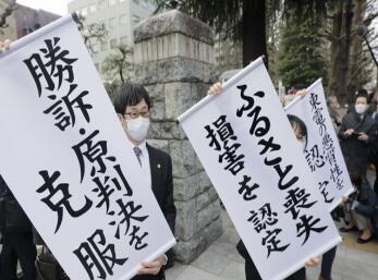 日本仙台高院对福岛核事故受害者集体诉讼做出二审判决东京电力赔偿7.335亿日元