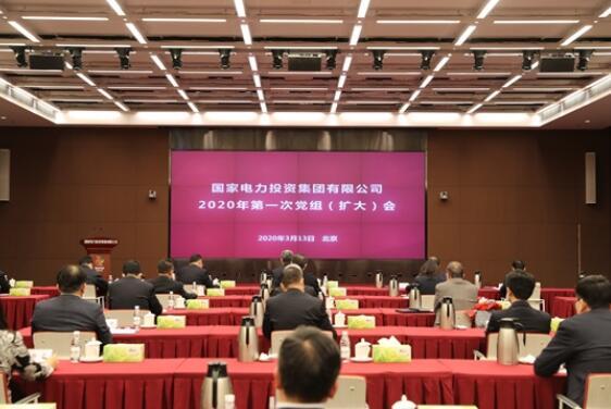 国家电投召开2020年第一次党组(扩大)会议