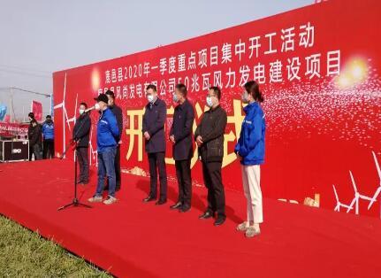 总投资达4.3亿元 鹿邑县50兆瓦风力发电建设项目开工