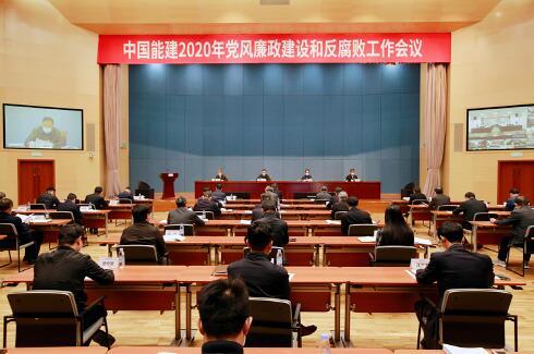中国能建召开2020年党风廉政建设和反腐败工作视频会议