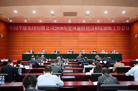华能召开2020年党风廉政建设和反腐败工作会议