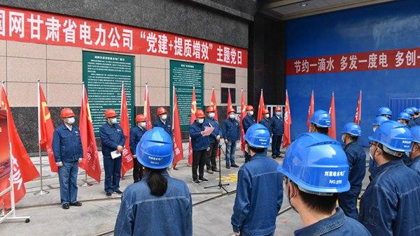 刘家峡水电厂:全面部署提质增效专项行动