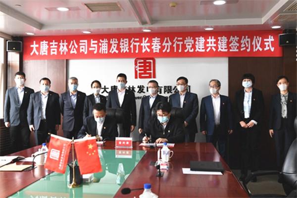 大唐吉林公司党委与上海浦东发展银行长春分行党委举行党建共建活动