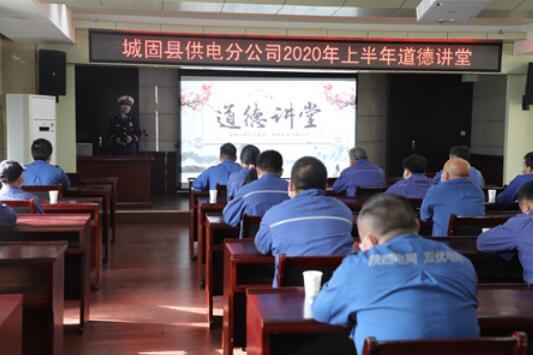 陕西地电城固供电分公司开展2020年上半年道德讲堂活动