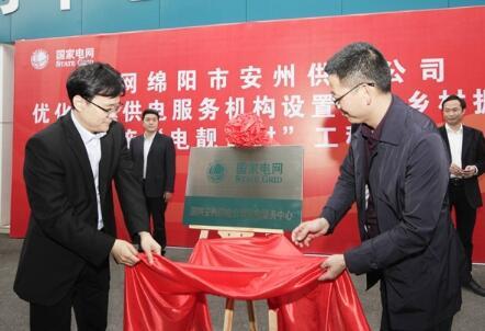 四川绵阳成立全省首个农电服务中心