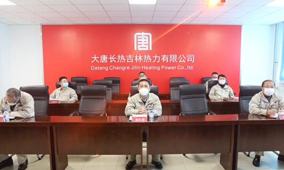 大唐长热吉林热力有限公司:防疫抗疫保稳定 安全供热保民生