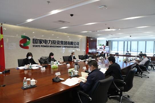 国家电投召开2020年审计工作座谈会