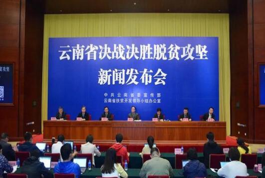 三峡集团精准帮扶的云南省普米族、景颇族实现整族脱贫