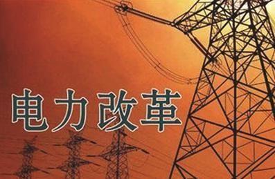 王鹏:中国电力改革何去何从?