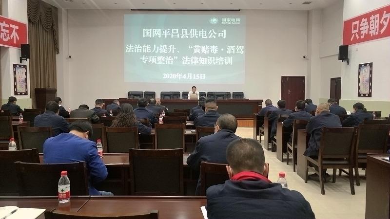 国网平昌县供电公司开展法治能力提升、黄赌毒.酒驾专项整治法律知识培训