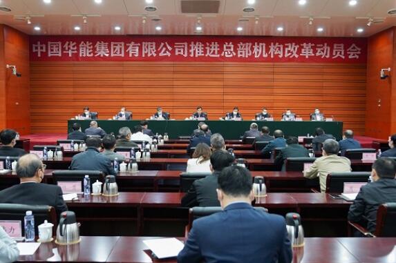 华能集团召开推进总部机构改革动员会
