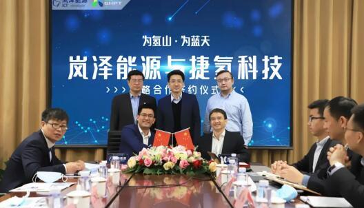捷氢科技与岚泽能源签署氢能合作协议