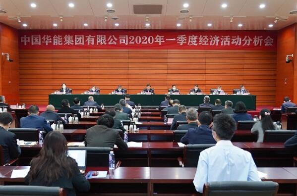 华能集团召开一季度经济活动分析会