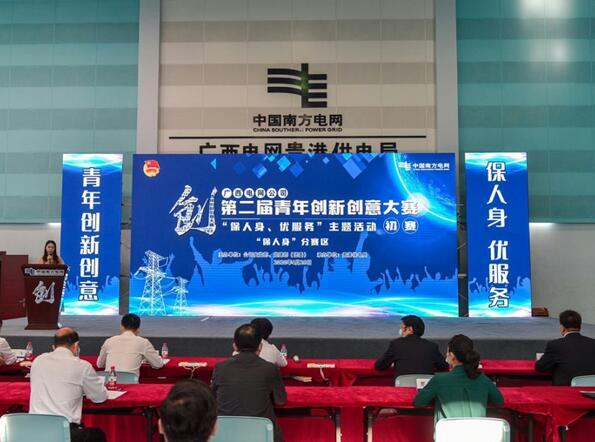 """广西电网公司第二届青年创新创意大赛初赛""""保人身""""分赛在贵港供电局举办"""