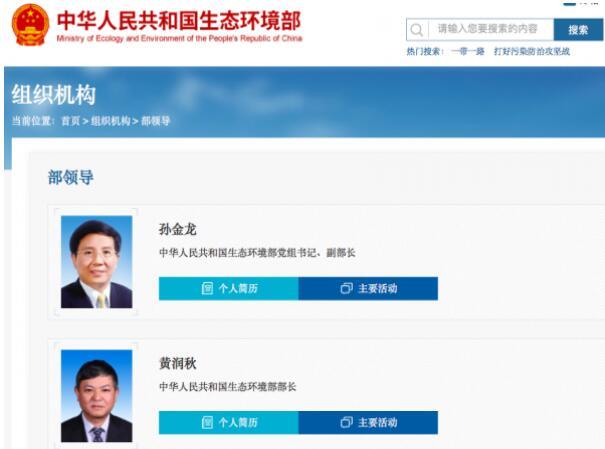 黄润秋升任生态环境部部长,党组书记孙金龙兼任副部长
