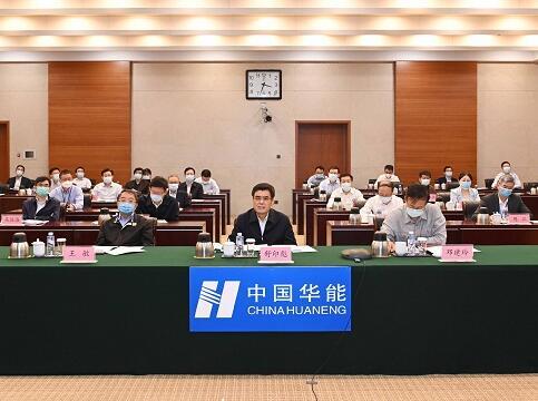 华能集团召开境外单位疫情防控工作会