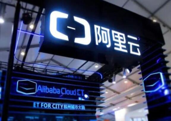 阿里云加码新基建,三年再投2000亿,工业互联网或迎来高峰