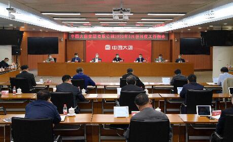 大唐集团公司召开2020年5月份月度工作例会