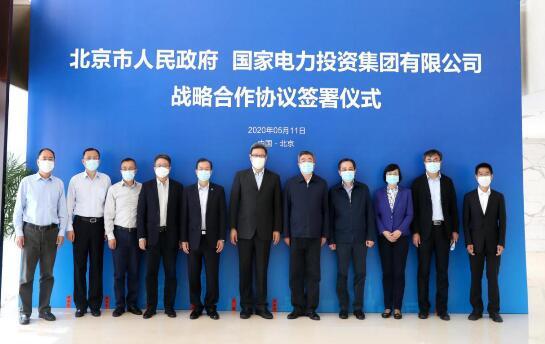 国家电投与北京市人民政府签署战略合作协议