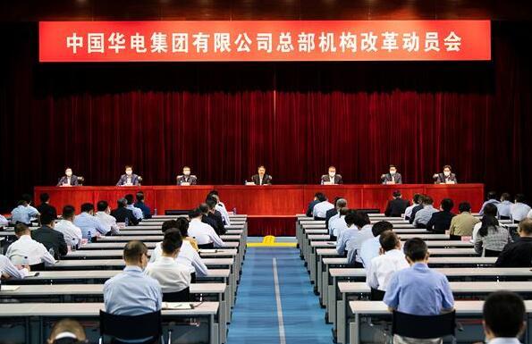 华电集团召开总部机构改革动员会